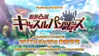 PS4「限界凸城 キャッスルパンツァーズ」プロモーションムービー