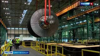 Видеосюжет телеканала «Россия-1» о сборке на ЛМЗ головного образца тихоходной турбины