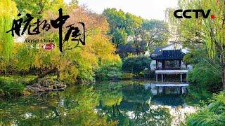 《航拍中国》第二季 第七集 江苏:城依水而生 人傍水而居 这是真正的水乡 | CCTV纪录
