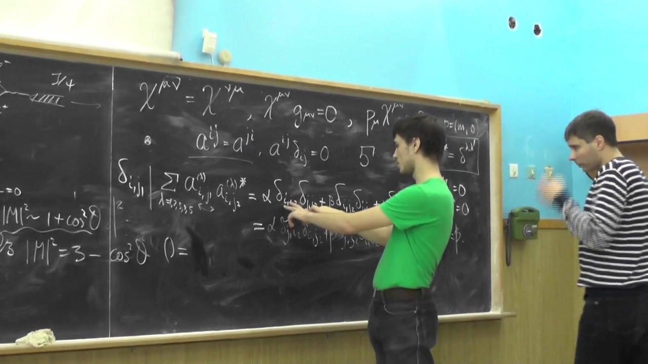 Теория сильных взаимодействий. А.В. Резниченко. Семинар 8