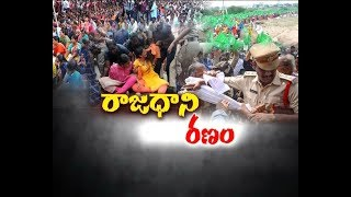 Amaravati Farmers Serious on Govt | Over Govt Receiving Objections | at CRDA Office | Thullur