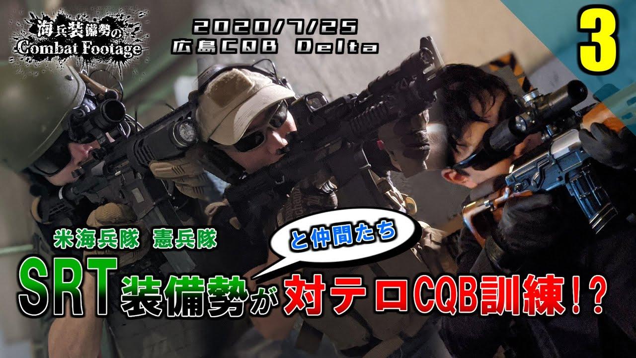 【サバゲー】米海兵隊SRT装備勢が対テロCQB訓練!? Part.3 - 海兵装備勢のCF【海兵隊】