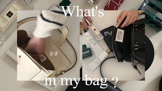 What's in my bag? 20대, 30대 자매 …