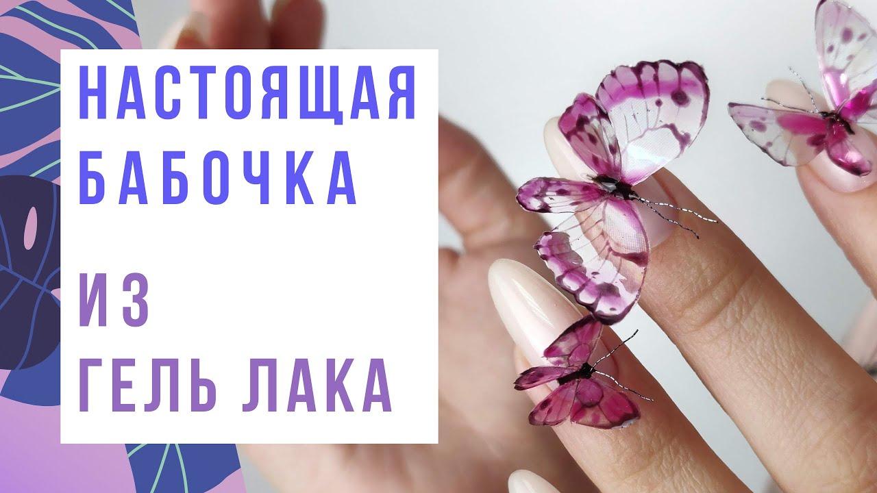 НАСТОЯЩИЕ бабочки на ногтях. ИДЕИ для маникюра) Креативный дизайн ногтей
