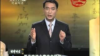 《法律讲堂》儒家法文化探秘·被宽容的仇杀(文史版)