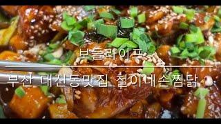 [보들라이프] 부산 대신동맛집 철이네손찜닭!!