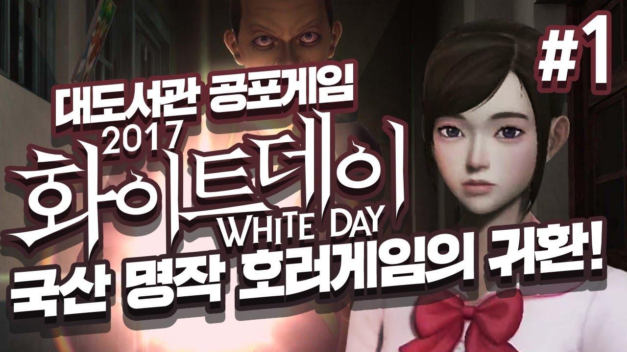 화이트데이 2017] 대도서관 공포게임 실황 1화 - 국산 명작 호러게임의 귀환! (White day : A Labyrinth Named School) #1