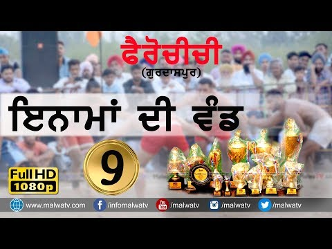 PRIZE DISTRIBUTION 🔴 FEROCHICHI ਫੇਰੋਚੀਚੀ (Gurdaspur) KABADDI TOURNAMENT - 2017 🔴 HD 🔴 Part 9th