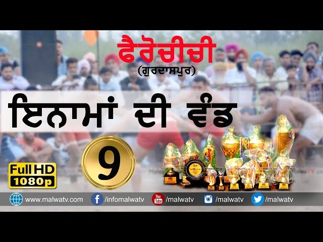 PRIZE DISTRIBUTION 🔴 FEROCHICHI ਫੇਰੋਚੀਚੀ (Gurdaspur) KABADDI TOURNAMENT - 2017 🔴 HD 🔴 Part 9th