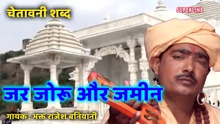 haryanvi bhajan chetawni santo ke shabad jar joru aur zamin