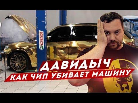 ДАВИДЫЧ - КАК ЧИП ТЮНИНГ УБИВАЕТ МАШИНУ