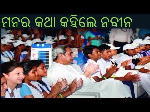 ନବୀନଙ୍କ  ମନର କଥା | CM to interact with students on children's day | ETV News Odia