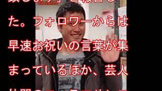 お笑いコンビ「藤崎マーケット」の田崎佑一(36)が11月7日、自身の...