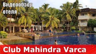 видео Индия Гоа отели