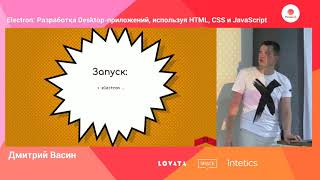 Electron: Разработка Desktop-приложений, используя HTML, CSS и JavaScript / Дмитрий Васин