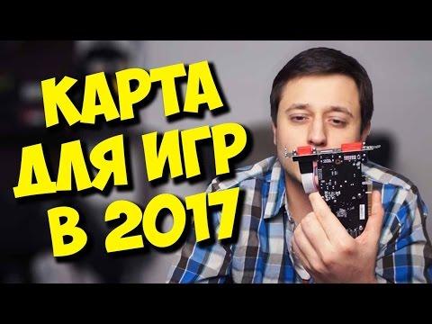 БЮДЖЕТНАЯ ВИДЕОКАРТА ДЛЯ КС ГО И ИГР / GT 210 В 2017 ГОДУ