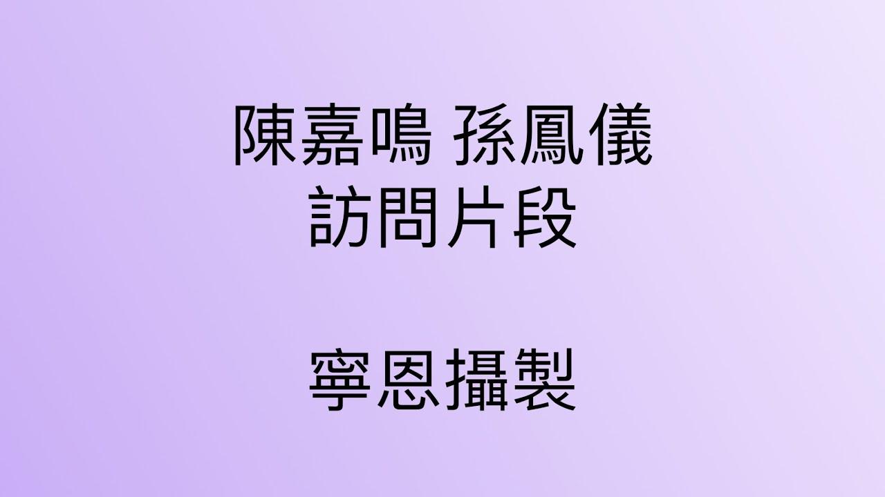 陳嘉鳴+孫鳯儀 - YouTube