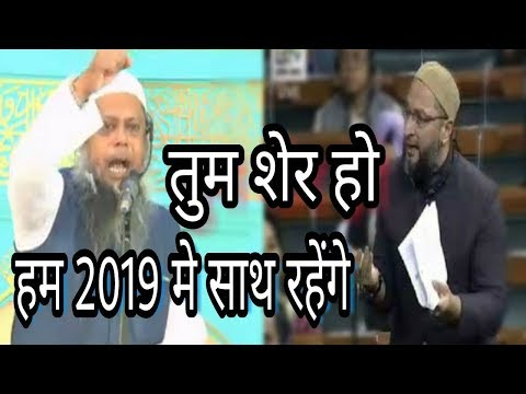 Muslim Scholar Shekh Shakeel Ahmad Support Asaduddin Owaisi  We Are With u In 2019