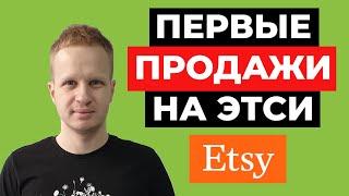 Первые продажи на Etsy. Как продавать на Этси. Заработок на Etsy для новичков. Etsy магазин