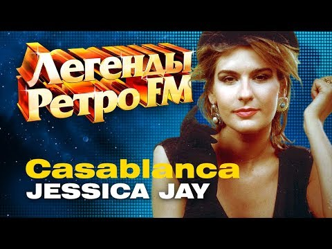 ЛЕГЕНДЫ РЕТРО FM - Jessica Jay - Casablanca (1996)