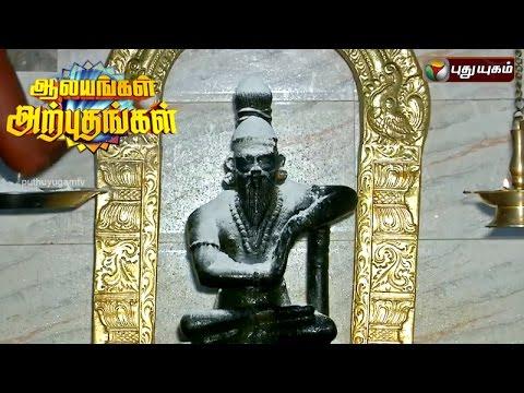 Vijayapathi Vishwamitra Temple   Aalayangal Arputhangal   25/05/2016   Puthuyugam TV
