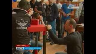 Чемпионат Карачаево-Черкесии по армспорту(, 2014-04-08T07:06:27.000Z)