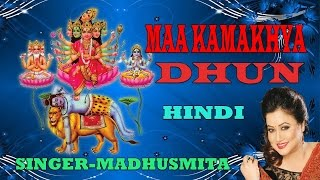 Maa Kamakhya Dhun By Madhusmita (Om Namo Namah) I Full Video Song I Maa Kamakhya Chalisa