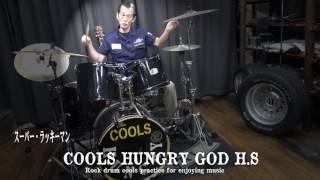 クールス ドラム スーパーラッキーマン(COOLS) 日本のロックンロールバ...