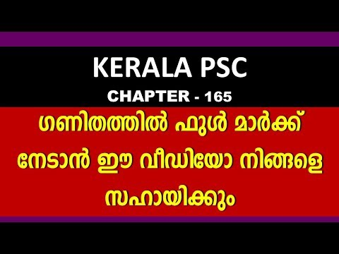 Village Field Assistant   Kerala PSC അടുത്ത പരീക്ഷയില് ചോദിക്കാന് സാധ്യതയുള്ള ചോദ്യങ്ങള്