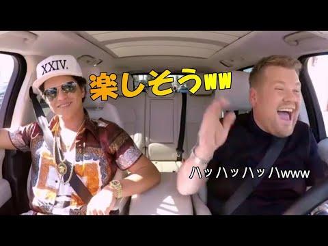 カープールカラオケ ブルーノマーズ  [日本語字幕]  [Bruno Mars]