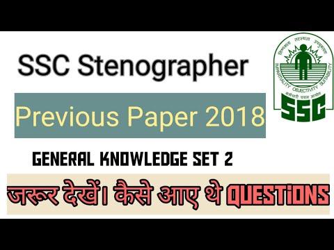 GK Set 2 - SSC Stenographer Previous Paper