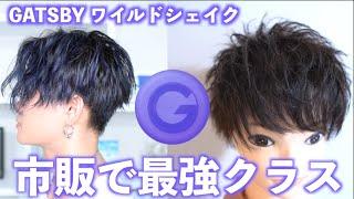 市販で最強だった!!GATSBY紫を2種類のヘアセットで徹底レビュー!!
