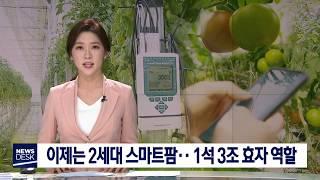 [대구MBC뉴스] 이제는 2세대 스마트팜