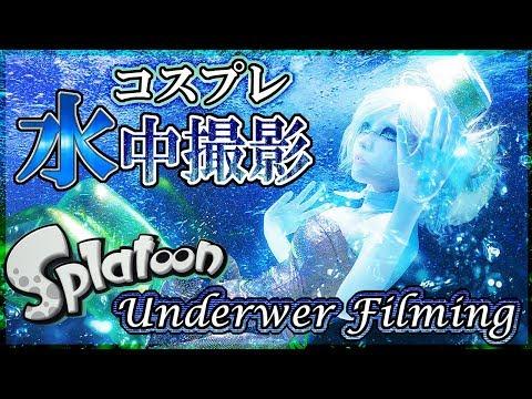 【Splatoon】 Cosplay by underwater filming Music Video -シオカラーズホタルのコスプレ集 - 【水中撮影】Part3