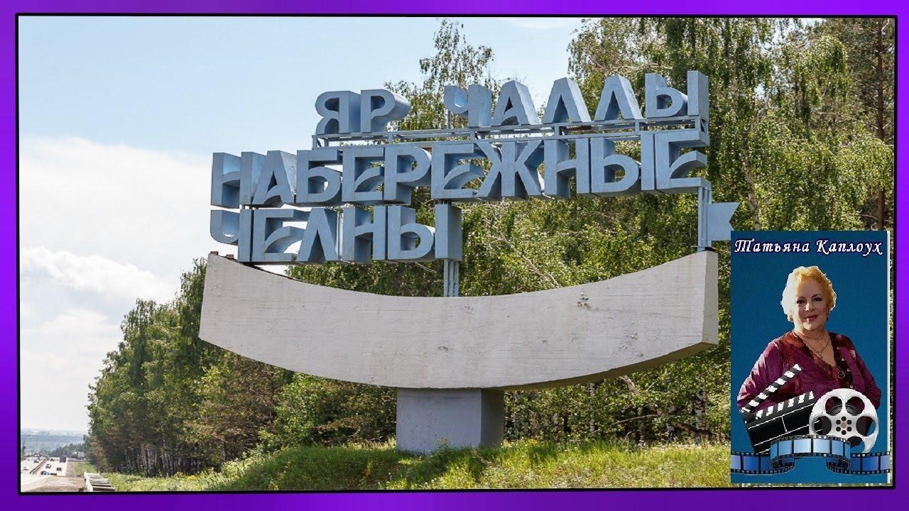 знакомство татар набережные челны