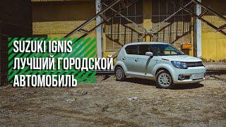 Suzuki ignis | лучший городской автомобиль | обзор | тест-драйв