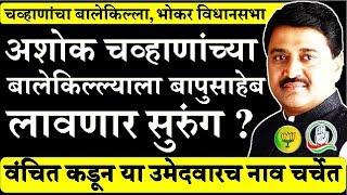 अशोक चव्हानांसमोर पुन्हा भाजपा - वंचितचं आव्हान Ashok Chavan Bhokar Vidhan Sabha Election