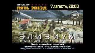 Анонс фильма «Элизиум: Рай не на Земле» в кинотеатре