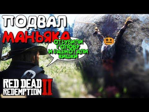 Red Dead Redemption 2 ► Подвал Маньяка: ХОРРОР ПАСХАЛКИ В Ред Дед Редемпшн 2 (RDR2)