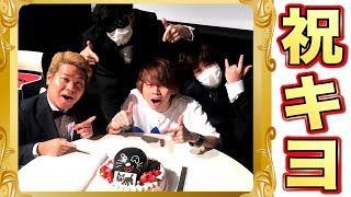超盛大にキヨのチャンネル登録者100万人記念パーティーをした!!!