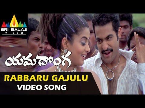 Yamadonga Video Songs   Rabbaru Gajulu Video Song   Jr.NTR, Priyamani   Sri Balaji Video