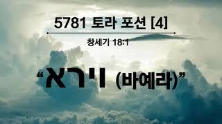 [한인 제일 침례 교회 Peachtree City] 5781 토라포션 [4] 바예라 (창 18:1)
