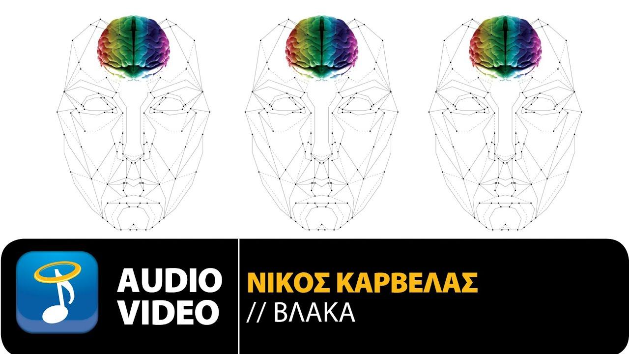 Νίκος Καρβέλας - Βλάκα   Official Audio Video (HQ)
