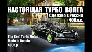 НАСТОЯЩАЯ ТУРБО ВОЛГА. СДЕЛАНО В РОССИИ. 400л.с. #TURBOVOLGA