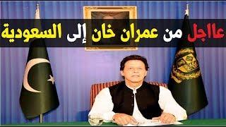 بعد اتصال ابن سلمان ... عمران خان يوجه رسالة عاجلة إلى السعودية !!!؟
