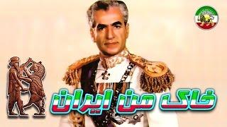 Repeat youtube video وصیت نامه محمدرضا شاه (شما مقایسه کنید وصیت نامه خمینی هندو زاده را با محمدرضا شاه) ❀