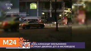 Смотреть видео Александр Емельяненко устроил двойное ДТП в Кисловодске - Москва 24 онлайн