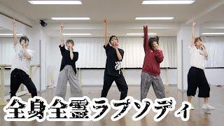 【choreography video】全身全霊ラプソディ/神宿