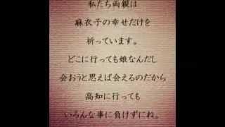 新婦のお母様からのお手紙.
