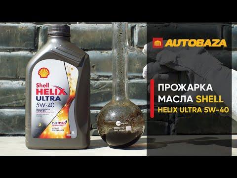 Проверка моторного масла SHELL Helix Ultra 5W-40. Тест масла при высокой температуре.
